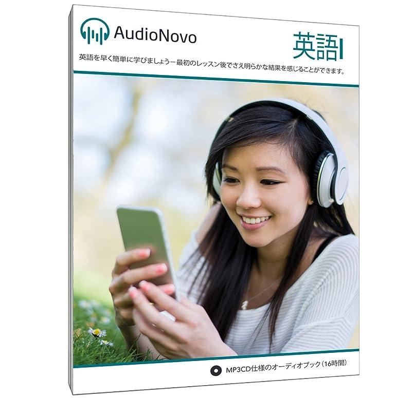オーチャード繁雑同様に入門者のための英語:一日にたった30分間でOK!英語習得のための早くて簡単な方法です。ご満足いただけなければ、60日間の我々の保証に基づいて返金可能です。(AudioNovo英語1、音声CD)