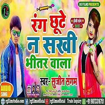 Rang chhute na sakhi bhitar wala (Bhojpuri)