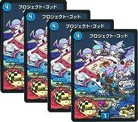 ★4枚セット★ デュエルマスターズ / プロジェクト・ゴッド(GRAFFITI CARD)(アンコモン) / 輝け!デュエデミー賞パック(DMX24)