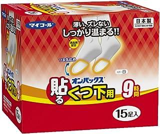オンパックス くつ下用 靴下 貼るカイロ 15足入 【日本製/持続時間約9時間】