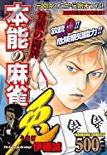 本能の麻雀兎 覚醒の闘牌 (バンブー・コミックス)