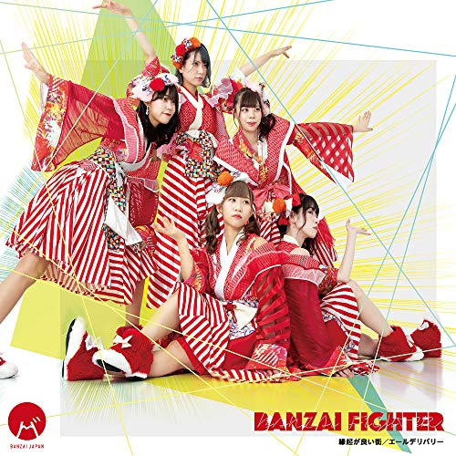 BANZAI FIGHTER/縁起が良い街/エールデリバリー<Type-B>