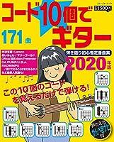 コード10個でギター弾き語り 初心者定番曲集2020年版 (ブティック・ムックno.1485)