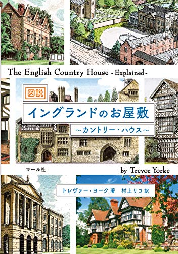 図説イングランドのお屋敷 ~カントリー・ハウス~の詳細を見る