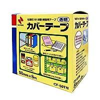 ニチバン カバーテープ CF-50TN 00027393 【まとめ買い5巻セット】