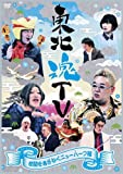 東北魂TV ~世間をあざむくニューハーフ編~[DVD]