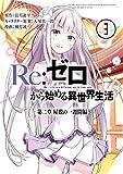 Re:ゼロから始める異世界生活 第二章 屋敷の一週間編 3巻 (デジタル版ビッグガンガンコミックス)