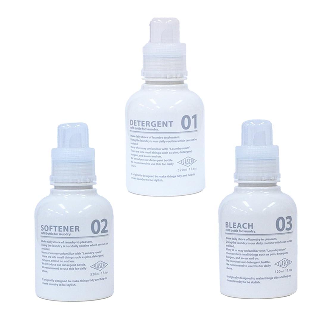 休み抹消以降フラッシュ(FLASCHE)洗剤 詰め替え ボトル 3個セット(洗濯洗剤/柔軟剤/漂白剤)日本製 520mL (ホワイト)