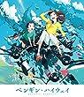 ペンギン・ハイウェイ Blu-ray スタンダードエディション