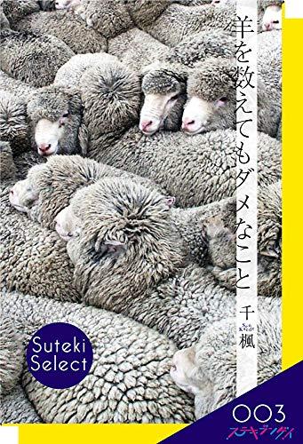 羊を数えてもダメなこと