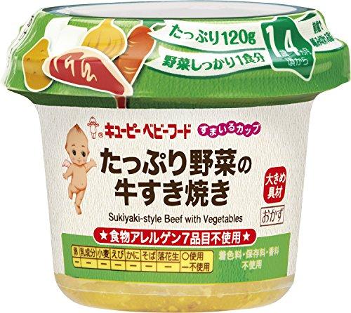 キユーピー すまいるカップ たっぷり野菜の牛すき焼き 120g (1歳4ヵ月頃から) ×4個