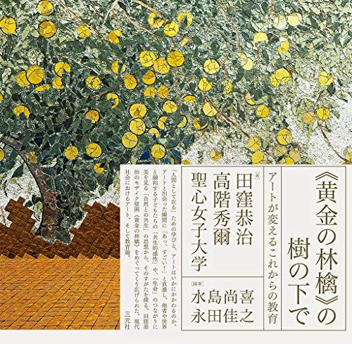 《黄金の林檎》の樹の下で: アートが変えるこれからの教育