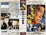 栄光への挑戦 [VHS]