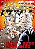 中間管理録トネガワ(7) (コミックDAYSコミックス)