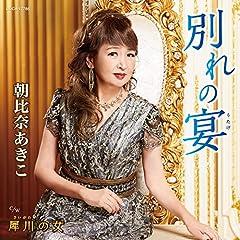 朝比奈あきこ「犀川の女」の歌詞を収録したCDジャケット画像