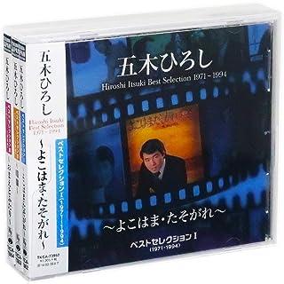 五木ひろし ベストセレクション 1971-1994 CD3枚組 (収納ケース付)セット...