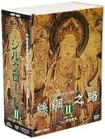 絲綢之路〈シルクロード〉II [DVD]