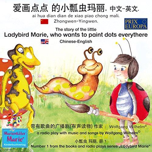 ai hua dian dian de xiao piao chong mali. Zhongwen-Yingwen audiobook cover art