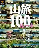 PEAKS 特別編集 山旅100ルート[雑誌] エイ出版社のアウトドアムック