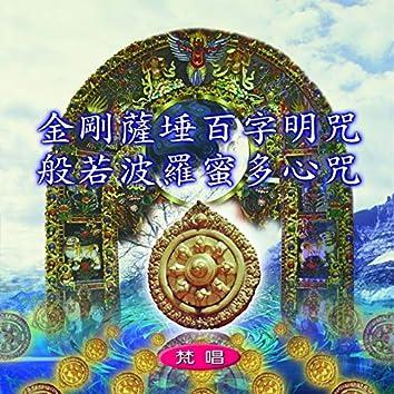 金剛薩埵百字明咒 般若波羅蜜多心咒 (蓮緣 9)
