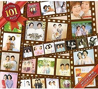 安田シスターズ 童謡・唱歌 オールタイムベスト101