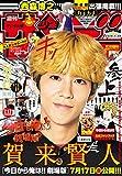 週刊少年サンデー 2020年33号(2020年7月15日発売) [雑誌]