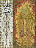 清盛 (絵巻平家物語)