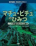 マチュ・ピチュのひみつ (世界遺産◎考古学ミステリーシリーズ)