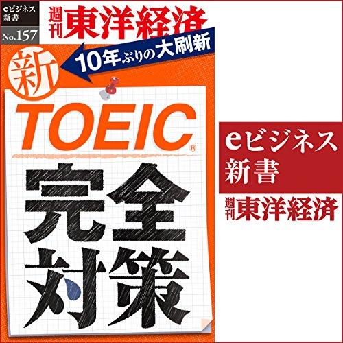 『新TOEIC完全対策 (週刊東洋経済eビジネス新書 No.157)』のカバーアート