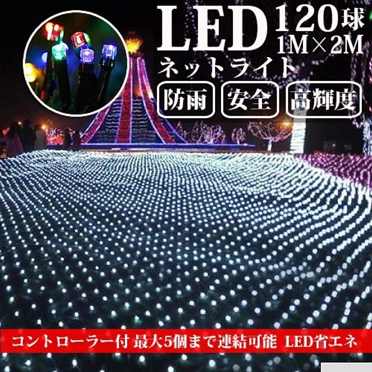 ボーカル病なメタンLEDネットライト 120球 1M×2M コード直径1.6mm 5本まで連結可能 イルミネーション クリスマス 防雨型屋外使用可能 (ブラックコード, 4色ミックス(赤、緑、青、黄色))