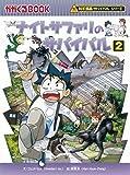 ナイトサファリのサバイバル 2 (かがくるBOOK―科学漫画サバイバルシリーズ)