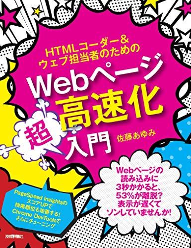 HTMLコーダー&ウェブ担当者のためのWebページ高速化超入門