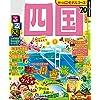 るるぶ四国'20 (るるぶ情報版(国内))