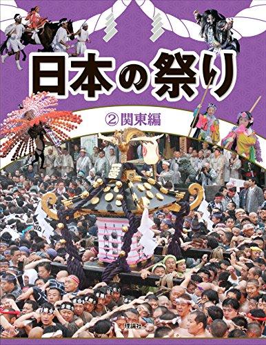 日本の祭り〈2〉関東編