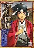 江戸人物伝 天草四郎 (コミック版 日本の歴史)