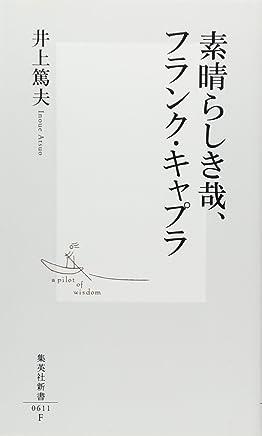 素晴らしき哉、フランク・キャプラ (集英社新書)