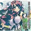 恋姫†夢想キャラクターソングvol.2 劉備(cv.安玖深音)