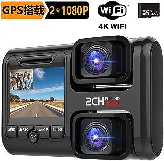 2019最新 双魚眼 wifiドライブレコーダー 前後カメラ 1080PフルHD 車内外同時記録 wifi搭載 内蔵GPS sonyセンサー 1200万画素 170度広角 WDR 駐車監視 常時録画 動体検知 回転レンズ