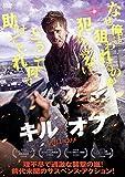 キル/オフ[DVD]