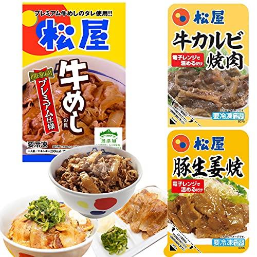 松屋 牛めしの具(プレミアム仕様)30個セットとカルビ焼肉1個と豚生姜焼肉1個  牛丼 【冷凍】