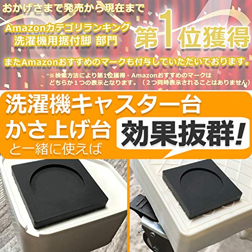 【2020年5月新製品】洗濯機用防振ゴム4枚入りst-0016cm×6cmdeparture
