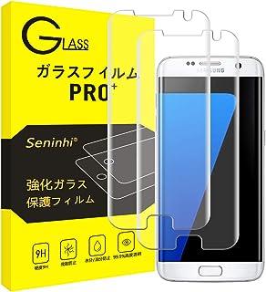 【2枚セット】Galaxy S7 edge SC-02H SCV33 フィルム 保護フィルム galaxy s7 edge ガラスフィルム sc-02h 強化ガラス scv33 液晶保護フィルム 全面保護 2.5D 硬度9H 厚さ0.26mm ...