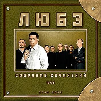 Собрание сочинений. Том 3. 2008