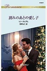 別れのあとの愛し子 (ハーレクイン・ロマンス) Kindle版