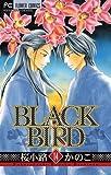 BLACK BIRD (14) (Betsucomiフラワーコミックス)