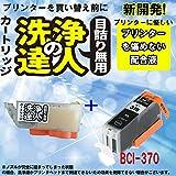 キヤノン BCI-370 BK 洗浄の達人と互換インクセット プリンター目詰まりヘッドクリーニング洗浄液