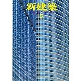 新建築 1999年 02月号