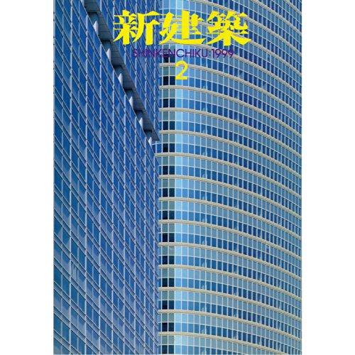 新建築 1999年 02月号の詳細を見る