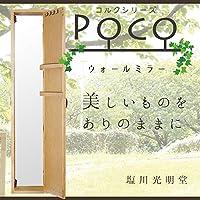 塩川光明堂 POCO ウォールミラー