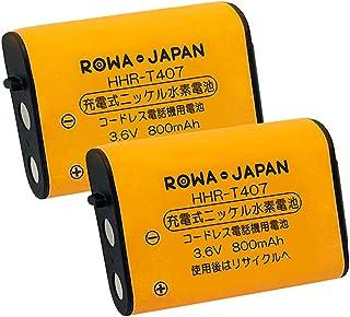 【2個セット】パナソニック対応 KX-FAN51 HHR-T407 BK-T407子機 充電池 互換 バッテリー【大容量/通話時間1.2倍】【ロワジャパン】